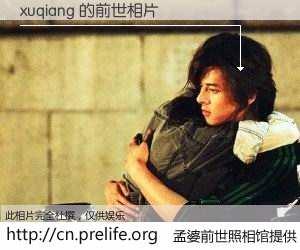 #孟婆前世照相馆# 【xuqiang 的前世相片】我们都曾从奈何桥上走过,喝下三碗忘川之水烹煮的孟婆汤,忘却了前尘旧事。孟婆前世照相馆,保存着你前世的数码相片。xuqiang 的前世相片,有图有真相: