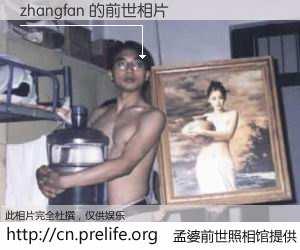 #孟婆前世照相馆# 【zhangfan 的前世相片】我们都曾从奈何桥上走过,喝下三碗忘川之水烹煮的孟婆汤,忘却了前尘旧事。孟婆前世照相馆,保存着你前世的数码相片。zhangfan 的前世相片,有图有真相: