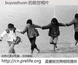 #孟婆前世照相馆# 【buyuezhuan 的前世相片】我们都曾从奈何桥上走过,喝下三碗忘川之水烹煮的孟婆汤,忘却了前尘旧事。孟婆前世照相馆,保存着你前世的数码相片。buyuezhuan 的前世相片,有图有真相: