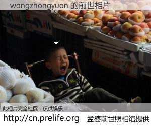 #孟婆前世照相馆# 【wangzhongyuan 的前世相片】我们都曾从奈何桥上走过,喝下三碗忘川之水烹煮的孟婆汤,忘却了前尘旧事。孟婆前世照相馆,保存着你前世的数码相片。wangzhongyuan 的前世相片,有图有真相: