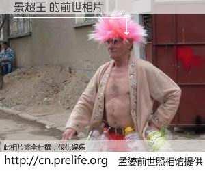 景超王 的前世相片 孟婆前世照相馆 存储你上辈子的数码相片 在线游戏