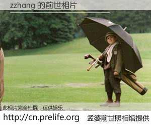 #孟婆前世照相馆# 【zzhang 的前世相片】我们都曾从奈何桥上走过,喝下三碗忘川之水烹煮的孟婆汤,忘却了前尘旧事。孟婆前世照相馆,保存着你前世的数码相片。zzhang 的前世相片,有图有真相: