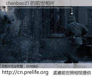 #孟婆前世照相馆# 【chenbao21 的前世相片】我们都曾从奈何桥上走过,喝下三碗忘川之水烹煮的孟婆汤,忘却了前尘旧事。孟婆前世照相馆,保存着你前世的数码相片。chenbao21 的前世相片,有图有真相: