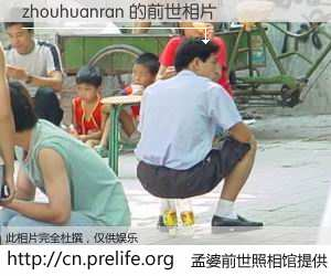 #孟婆前世照相馆# 【zhouhuanran 的前世相片】我们都曾从奈何桥上走过,喝下三碗忘川之水烹煮的孟婆汤,忘却了前尘旧事。孟婆前世照相馆,保存着你前世的数码相片。zhouhuanran 的前世相片,有图有真相: