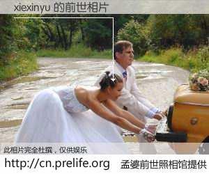 #孟婆前世照相馆# 【xiexinyu 的前世相片】我们都曾从奈何桥上走过,喝下三碗忘川之水烹煮的孟婆汤,忘却了前尘旧事。孟婆前世照相馆,保存着你前世的数码相片。xiexinyu 的前世相片,有图有真相: