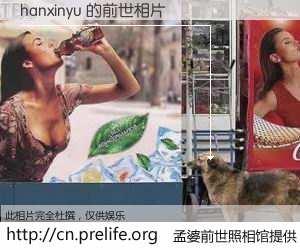 #孟婆前世照相馆# 【hanxinyu 的前世相片】我们都曾从奈何桥上走过,喝下三碗忘川之水烹煮的孟婆汤,忘却了前尘旧事。孟婆前世照相馆,保存着你前世的数码相片。hanxinyu 的前世相片,有图有真相:
