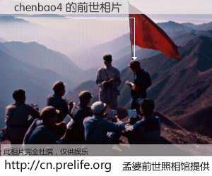 #孟婆前世照相馆# 【chenbao4 的前世相片】我们都曾从奈何桥上走过,喝下三碗忘川之水烹煮的孟婆汤,忘却了前尘旧事。孟婆前世照相馆,保存着你前世的数码相片。chenbao4 的前世相片,有图有真相: