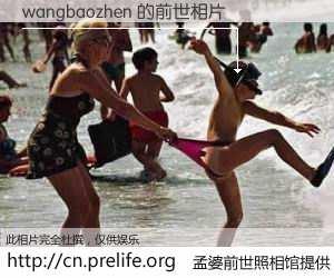 #孟婆前世照相馆# 【wangbaozhen 的前世相片】我们都曾从奈何桥上走过,喝下三碗忘川之水烹煮的孟婆汤,忘却了前尘旧事。孟婆前世照相馆,保存着你前世的数码相片。wangbaozhen 的前世相片,有图有真相:
