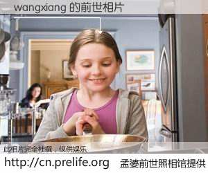 #孟婆前世照相馆# 【wangxiang 的前世相片】我们都曾从奈何桥上走过,喝下三碗忘川之水烹煮的孟婆汤,忘却了前尘旧事。孟婆前世照相馆,保存着你前世的数码相片。wangxiang 的前世相片,有图有真相: