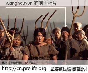 #孟婆前世照相馆# 【wanghouyun 的前世相片】我们都曾从奈何桥上走过,喝下三碗忘川之水烹煮的孟婆汤,忘却了前尘旧事。孟婆前世照相馆,保存着你前世的数码相片。wanghouyun 的前世相片,有图有真相: