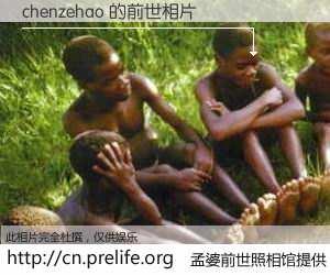 #孟婆前世照相馆# 【chenzehao 的前世相片】我们都曾从奈何桥上走过,喝下三碗忘川之水烹煮的孟婆汤,忘却了前尘旧事。孟婆前世照相馆,保存着你前世的数码相片。chenzehao 的前世相片,有图有真相: