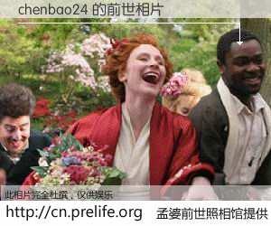 #孟婆前世照相馆# 【chenbao24 的前世相片】我们都曾从奈何桥上走过,喝下三碗忘川之水烹煮的孟婆汤,忘却了前尘旧事。孟婆前世照相馆,保存着你前世的数码相片。chenbao24 的前世相片,有图有真相: