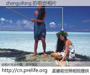#孟婆前世照相馆# 【zhenguifang 的前世相片】我们都曾从奈何桥上走过,喝下三碗忘川之水烹煮的孟婆汤,忘却了前尘旧事。孟婆前世照相馆,保存着你前世的数码相片。zhenguifang 的前世相片,有图有真相: