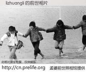 #孟婆前世照相馆# 【lizhuangli 的前世相片】我们都曾从奈何桥上走过,喝下三碗忘川之水烹煮的孟婆汤,忘却了前尘旧事。孟婆前世照相馆,保存着你前世的数码相片。lizhuangli 的前世相片,有图有真相: