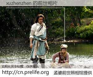 #孟婆前世照相馆# 【xuzhenzhen 的前世相片】我们都曾从奈何桥上走过,喝下三碗忘川之水烹煮的孟婆汤,忘却了前尘旧事。孟婆前世照相馆,保存着你前世的数码相片。xuzhenzhen 的前世相片,有图有真相: