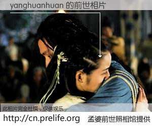 #孟婆前世照相馆# 【yanghuanhuan 的前世相片】我们都曾从奈何桥上走过,喝下三碗忘川之水烹煮的孟婆汤,忘却了前尘旧事。孟婆前世照相馆,保存着你前世的数码相片。yanghuanhuan 的前世相片,有图有真相: