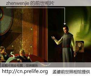 #孟婆前世照相馆# 【zhenwenjie 的前世相片】我们都曾从奈何桥上走过,喝下三碗忘川之水烹煮的孟婆汤,忘却了前尘旧事。孟婆前世照相馆,保存着你前世的数码相片。zhenwenjie 的前世相片,有图有真相: