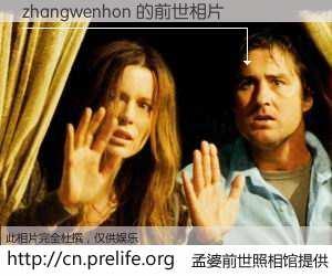 #孟婆前世照相馆# 【zhangwenhon 的前世相片】我们都曾从奈何桥上走过,喝下三碗忘川之水烹煮的孟婆汤,忘却了前尘旧事。孟婆前世照相馆,保存着你前世的数码相片。zhangwenhon 的前世相片,有图有真相:
