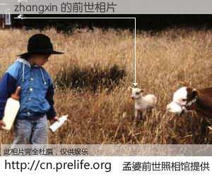 #孟婆前世照相馆# 【zhangxin 的前世相片】我们都曾从奈何桥上走过,喝下三碗忘川之水烹煮的孟婆汤,忘却了前尘旧事。孟婆前世照相馆,保存着你前世的数码相片。zhangxin 的前世相片,有图有真相: