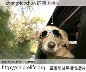 #孟婆前世照相馆# 【zhangxiaochun 的前世相片】我们都曾从奈何桥上走过,喝下三碗忘川之水烹煮的孟婆汤,忘却了前尘旧事。孟婆前世照相馆,保存着你前世的数码相片。zhangxiaochun 的前世相片,有图有真相: