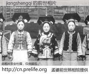 #孟婆前世照相馆# 【jiangshengqi 的前世相片】我们都曾从奈何桥上走过,喝下三碗忘川之水烹煮的孟婆汤,忘却了前尘旧事。孟婆前世照相馆,保存着你前世的数码相片。jiangshengqi 的前世相片,有图有真相: