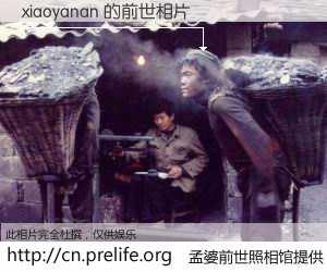 #孟婆前世照相馆# 【xiaoyanan 的前世相片】我们都曾从奈何桥上走过,喝下三碗忘川之水烹煮的孟婆汤,忘却了前尘旧事。孟婆前世照相馆,保存着你前世的数码相片。xiaoyanan 的前世相片,有图有真相: