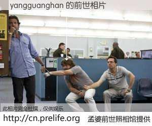 #孟婆前世照相馆# 【yangguanghan 的前世相片】我们都曾从奈何桥上走过,喝下三碗忘川之水烹煮的孟婆汤,忘却了前尘旧事。孟婆前世照相馆,保存着你前世的数码相片。yangguanghan 的前世相片,有图有真相: