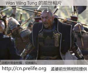 #孟婆前世照相馆# 【Wan Wing Tung 的前世相片】我们都曾从奈何桥上走过,喝下三碗忘川之水烹煮的孟婆汤,忘却了前尘旧事。孟婆前世照相馆,保存着你前世的数码相片。Wan Wing Tung 的前世相片,有图有真相: