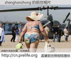 #孟婆前世照相馆# 【zhenghanzhong 的前世相片】我们都曾从奈何桥上走过,喝下三碗忘川之水烹煮的孟婆汤,忘却了前尘旧事。孟婆前世照相馆,保存着你前世的数码相片。zhenghanzhong 的前世相片,有图有真相: