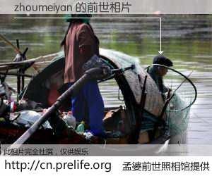 #孟婆前世照相馆# 【zhoumeiyan 的前世相片】我们都曾从奈何桥上走过,喝下三碗忘川之水烹煮的孟婆汤,忘却了前尘旧事。孟婆前世照相馆,保存着你前世的数码相片。zhoumeiyan 的前世相片,有图有真相: