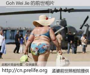 #孟婆前世照相馆# 【Goh Wei Jie 的前世相片】我们都曾从奈何桥上走过,喝下三碗忘川之水烹煮的孟婆汤,忘却了前尘旧事。孟婆前世照相馆,保存着你前世的数码相片。Goh Wei Jie 的前世相片,有图有真相: