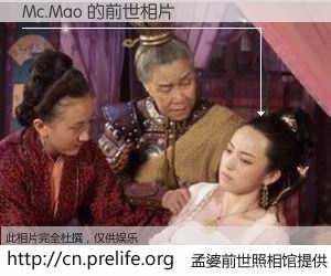#孟婆前世照相馆# 【Mc.Mao 的前世相片】我们都曾从奈何桥上走过,喝下三碗忘川之水烹煮的孟婆汤,忘却了前尘旧事。孟婆前世照相馆,保存着你前世的数码相片。Mc.Mao 的前世相片,有图有真相: