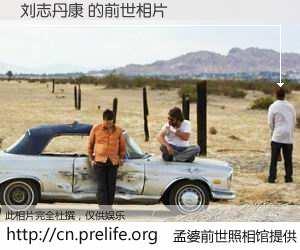 ...,保存着你前世的数码相片 刘志丹康 的前世相片,有图有真相