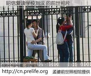 昭信复读学校刘汉 的前世相片 - 孟婆前世照相